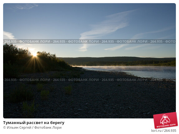 Туманный рассвет на берегу, фото № 264935, снято 21 августа 2005 г. (c) Ильин Сергей / Фотобанк Лори