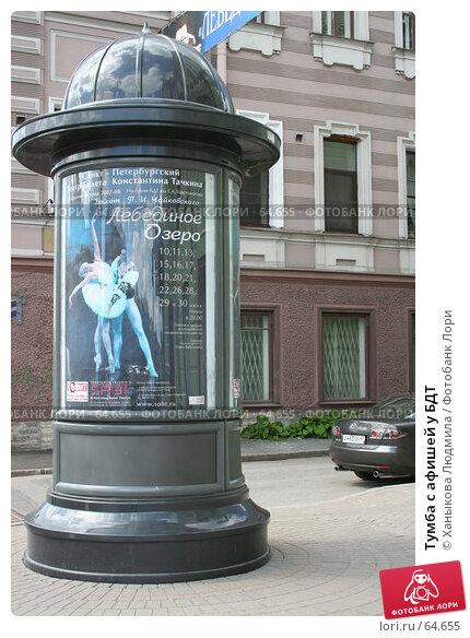Тумба с афишей у БДТ, фото № 64655, снято 23 июля 2007 г. (c) Ханыкова Людмила / Фотобанк Лори