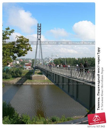 Тюмень. Пешеходный мост через Туру, эксклюзивное фото № 67943, снято 1 сентября 2005 г. (c) Татьяна Юни / Фотобанк Лори