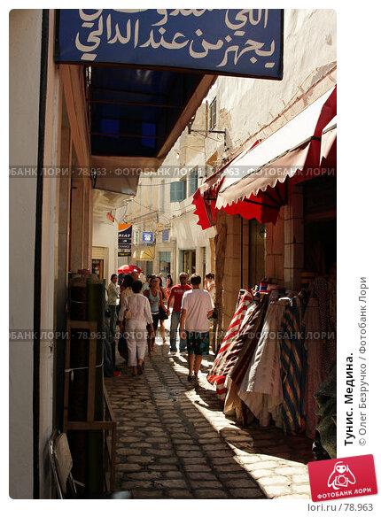 Тунис. Медина., фото № 78963, снято 28 июля 2007 г. (c) Олег Безручко / Фотобанк Лори