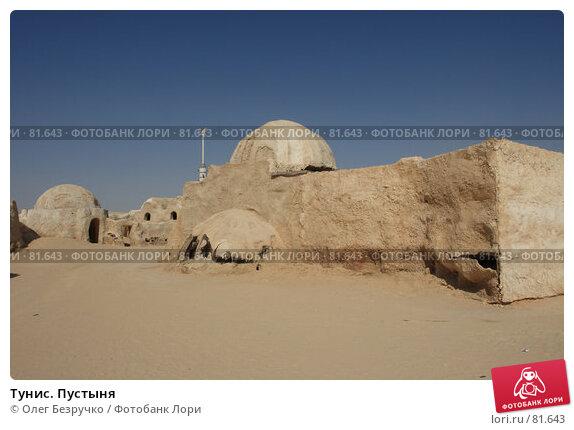 Тунис. Пустыня, фото № 81643, снято 31 июля 2007 г. (c) Олег Безручко / Фотобанк Лори