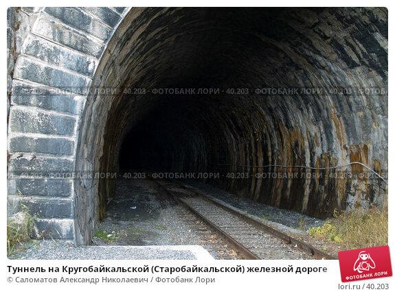 Туннель на Кругобайкальской (Старобайкальской) железной дороге, фото № 40203, снято 15 октября 2006 г. (c) Саломатов Александр Николаевич / Фотобанк Лори