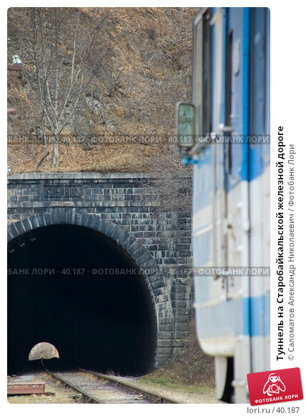 Туннель на Старобайкальской железной дороге, фото № 40187, снято 15 октября 2006 г. (c) Саломатов Александр Николаевич / Фотобанк Лори