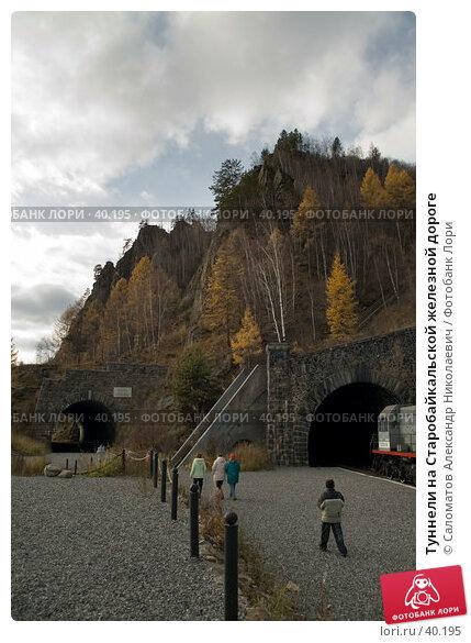 Туннели на Старобайкальской железной дороге, фото № 40195, снято 15 октября 2006 г. (c) Саломатов Александр Николаевич / Фотобанк Лори