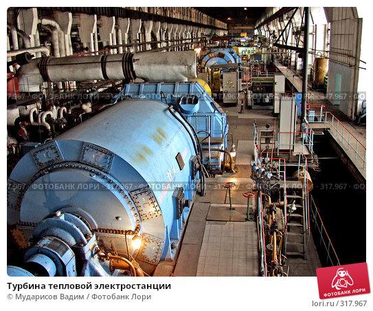 Турбина тепловой электростанции, фото № 317967, снято 26 сентября 2006 г. (c) Мударисов Вадим / Фотобанк Лори