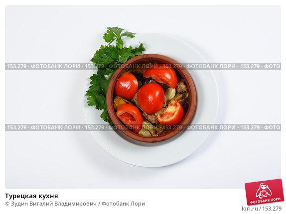 Турецкая кухня, фото № 153279, снято 26 июля 2007 г. (c) Зудин Виталий Владимирович / Фотобанк Лори