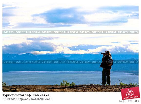 Турист-фотограф. Камчатка., фото № 241899, снято 22 июля 2017 г. (c) Николай Коржов / Фотобанк Лори