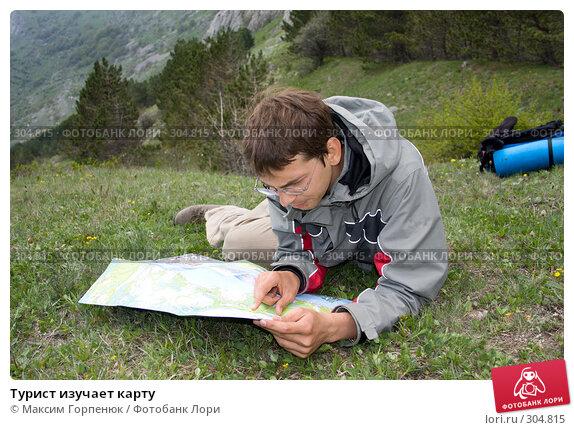 Купить «Турист изучает карту», фото № 304815, снято 2 мая 2008 г. (c) Максим Горпенюк / Фотобанк Лори