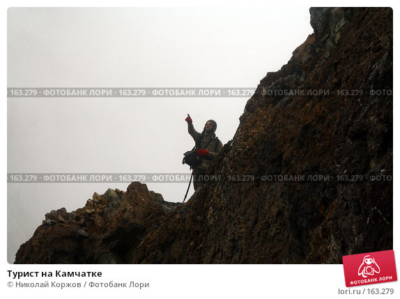 Турист на Камчатке, фото № 163279, снято 27 июня 2007 г. (c) Николай Коржов / Фотобанк Лори