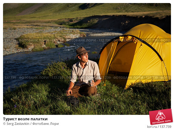 Купить «Турист возле палатки», фото № 137739, снято 26 июля 2007 г. (c) Serg Zastavkin / Фотобанк Лори