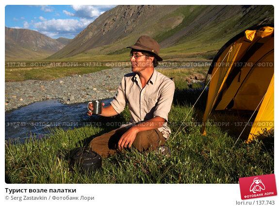 Турист возле палатки, фото № 137743, снято 26 июля 2007 г. (c) Serg Zastavkin / Фотобанк Лори