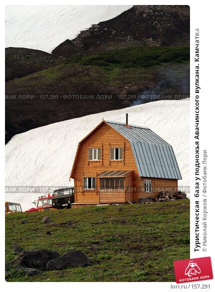 Туристическая  база у подножья Авачинского вулкана. Камчатка, фото № 157291, снято 4 августа 2007 г. (c) Николай Коржов / Фотобанк Лори