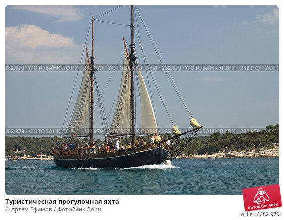 Купить «Туристическая прогулочная яхта», фото № 282979, снято 20 июля 2007 г. (c) Артем Ефимов / Фотобанк Лори