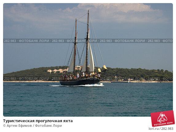 Туристическая прогулочная яхта, фото № 282983, снято 20 июля 2007 г. (c) Артем Ефимов / Фотобанк Лори