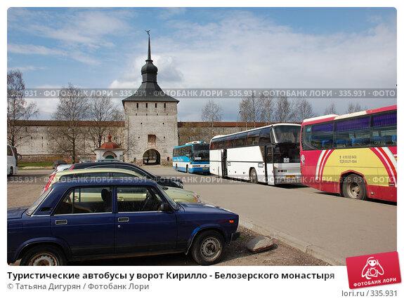 Туристические автобусы у ворот Кирилло - Белозерского монастыря, фото № 335931, снято 9 мая 2008 г. (c) Татьяна Дигурян / Фотобанк Лори