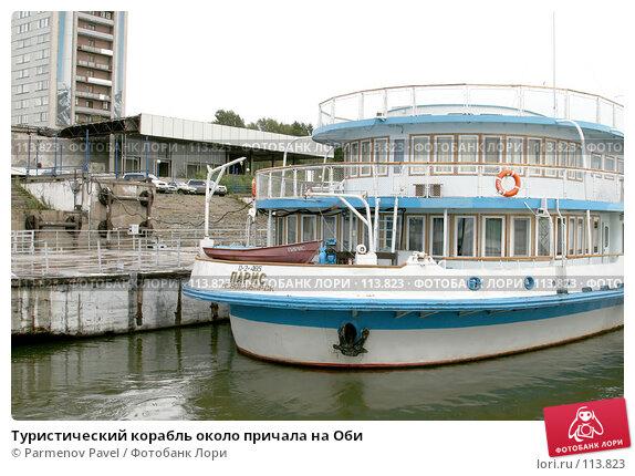 Туристический корабль около причала на Оби, фото № 113823, снято 15 августа 2007 г. (c) Parmenov Pavel / Фотобанк Лори