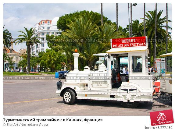 Купить «Туристический трамвайчик в Каннах, Франция», фото № 3777139, снято 13 июня 2010 г. (c) ElenArt / Фотобанк Лори