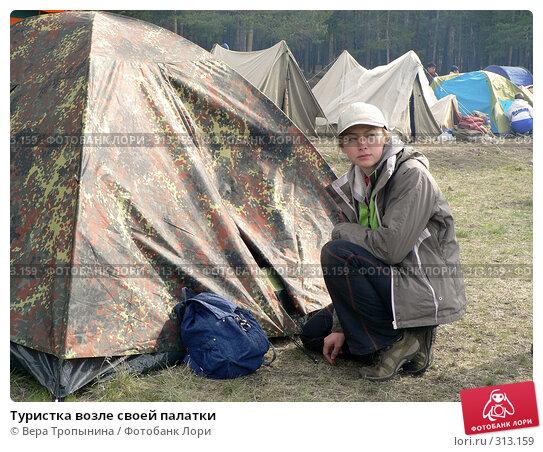 Туристка возле своей палатки, фото № 313159, снято 24 марта 2017 г. (c) Вера Тропынина / Фотобанк Лори