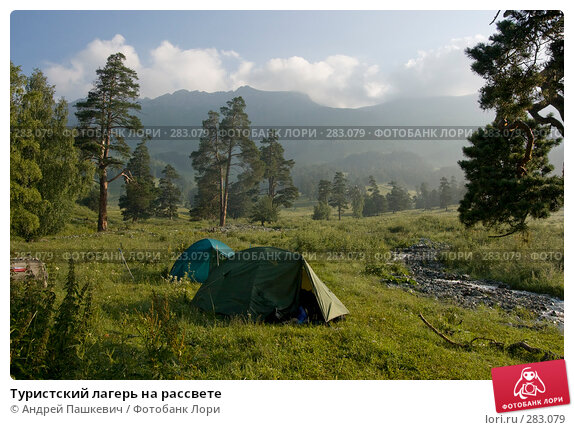 Туристский лагерь на рассвете, фото № 283079, снято 23 июля 2007 г. (c) Андрей Пашкевич / Фотобанк Лори