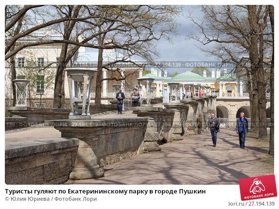 Купить «Туристы гуляют по Екатерининскому парку в городе Пушкин», фото № 27194139, снято 20 мая 2017 г. (c) Юлия Юриева / Фотобанк Лори