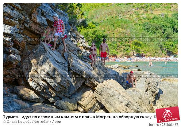 Купить «Туристы идут по огромным камням с пляжа Могрен на обзорную скалу, Будва, Черногория», фото № 28306467, снято 7 сентября 2017 г. (c) Ольга Коцюба / Фотобанк Лори