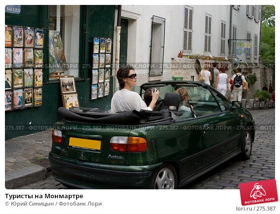 Туристы на Монмартре, фото № 275387, снято 20 июня 2007 г. (c) Юрий Синицын / Фотобанк Лори