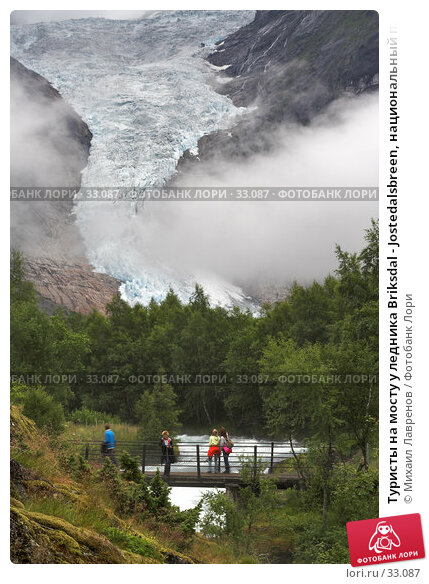 Туристы на мосту у ледника Briksdal - Jostedalsbreen, национальный парк, Норвегия, фото № 33087, снято 17 июля 2006 г. (c) Михаил Лавренов / Фотобанк Лори