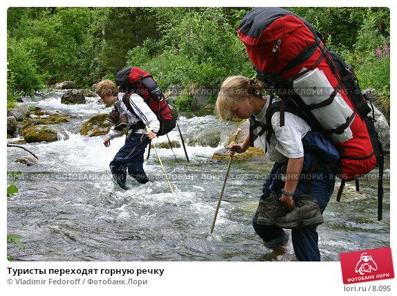 Купить «Туристы переходят горную речку», фото № 8095, снято 3 августа 2005 г. (c) Vladimir Fedoroff / Фотобанк Лори