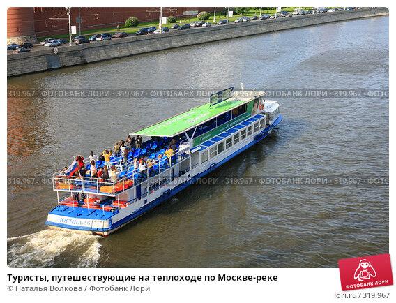 Туристы, путешествующие на теплоходе по Москве-реке, эксклюзивное фото № 319967, снято 5 июня 2008 г. (c) Наталья Волкова / Фотобанк Лори