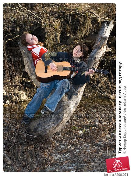 Туристы в весеннем лесу - песни под гитару, фото № 200071, снято 6 февраля 2008 г. (c) Федор Королевский / Фотобанк Лори