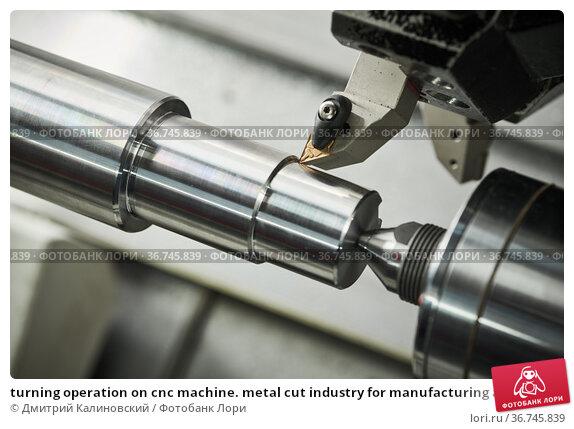 turning operation on cnc machine. metal cut industry for manufacturing and machining. Стоковое фото, фотограф Дмитрий Калиновский / Фотобанк Лори