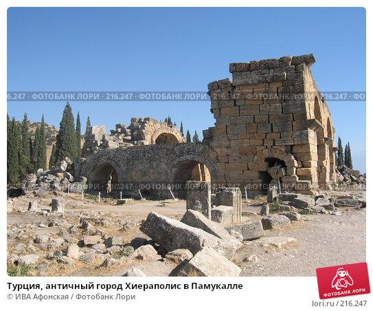 Турция, античный город Хиераполис в Памукалле, фото № 216247, снято 26 сентября 2007 г. (c) ИВА Афонская / Фотобанк Лори