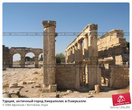 Турция, античный город Хиераполис в Памукалле, фото № 216255, снято 26 сентября 2007 г. (c) ИВА Афонская / Фотобанк Лори