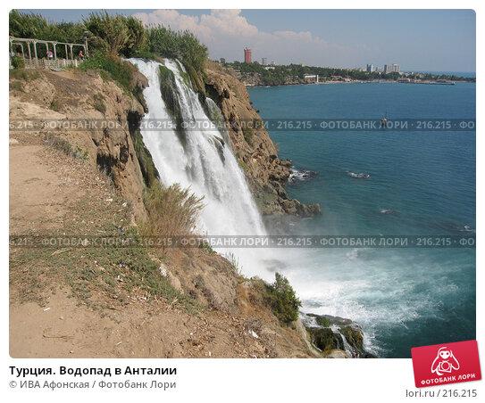 Турция. Водопад в Анталии, фото № 216215, снято 24 сентября 2007 г. (c) ИВА Афонская / Фотобанк Лори