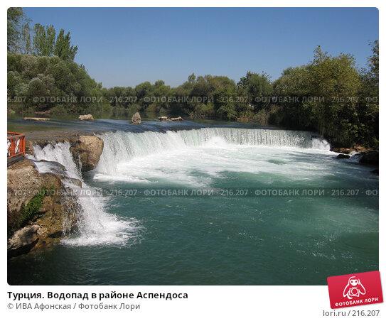 Турция. Водопад в районе Аспендоса, фото № 216207, снято 29 сентября 2007 г. (c) ИВА Афонская / Фотобанк Лори