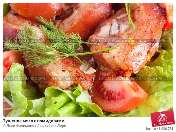 Потушить мясо с помидорами