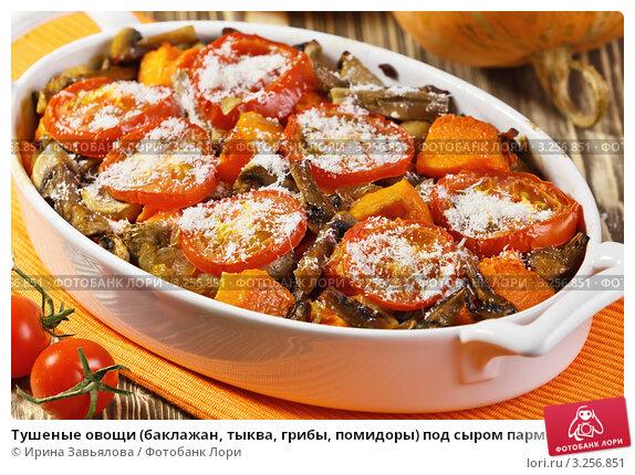 Купить «Тушеные овощи (баклажан, тыква, грибы, помидоры) под сыром пармезан. Вегетарианское блюдо», эксклюзивное фото № 3256851, снято 19 октября 2011 г. (c) Ирина Завьялова / Фотобанк Лори