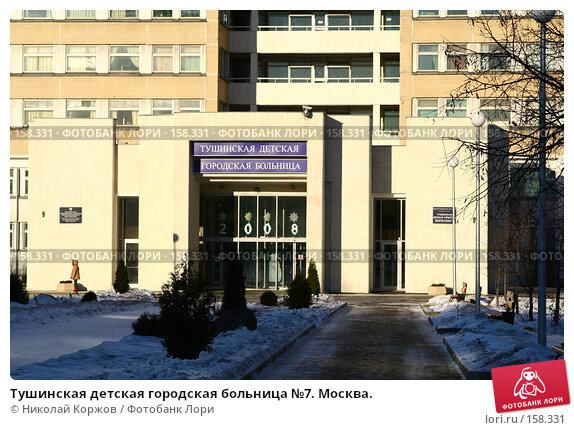 Тушинская детская городская больница №7. Москва., фото № 158331, снято 23 декабря 2007 г. (c) Николай Коржов / Фотобанк Лори