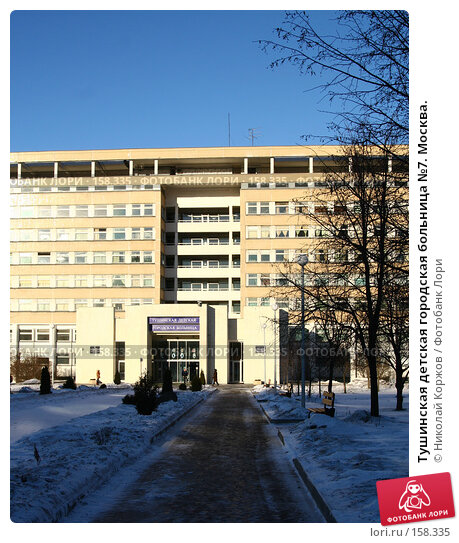 Тушинская детская городская больница №7. Москва., фото № 158335, снято 23 декабря 2007 г. (c) Николай Коржов / Фотобанк Лори