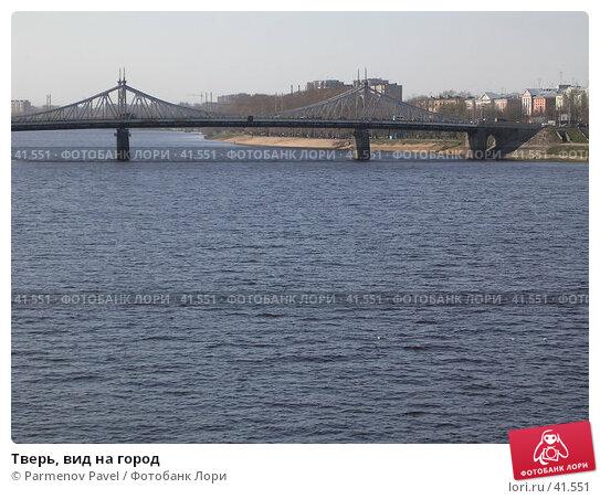 Тверь, вид на город, фото № 41551, снято 26 апреля 2004 г. (c) Parmenov Pavel / Фотобанк Лори