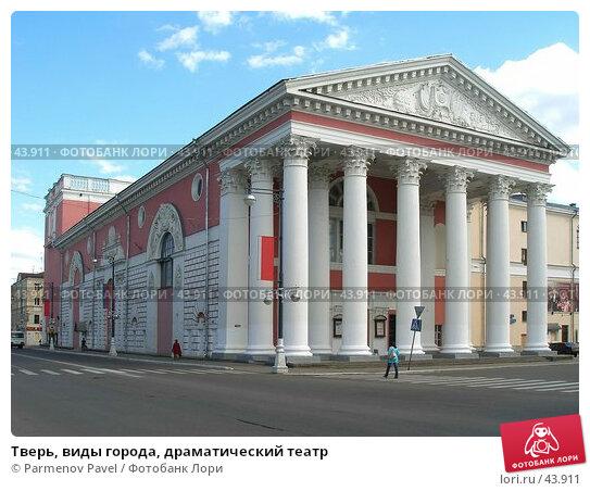Тверь, виды города, драматический театр, фото № 43911, снято 14 мая 2007 г. (c) Parmenov Pavel / Фотобанк Лори