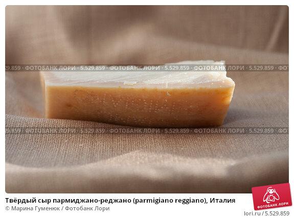Купить «Твёрдый сыр пармиджано-реджано (parmigiano reggiano), Италия», фото № 5529859, снято 28 января 2014 г. (c) Марина Гуменюк / Фотобанк Лори