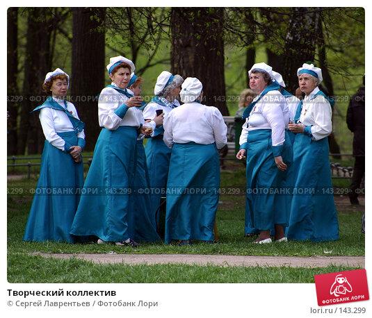Творческий коллектив, фото № 143299, снято 8 мая 2004 г. (c) Сергей Лаврентьев / Фотобанк Лори