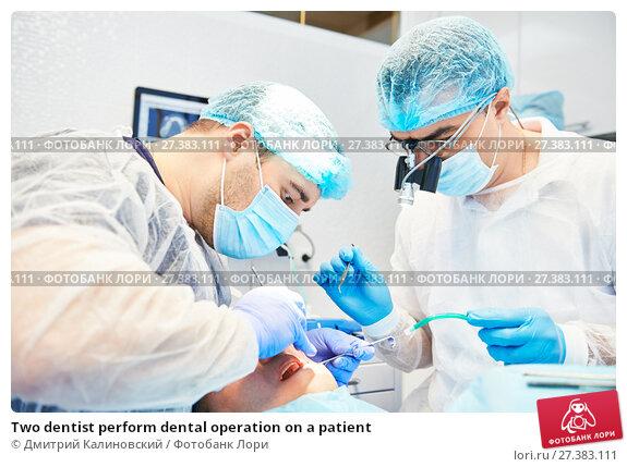 Купить «Two dentist perform dental operation on a patient», фото № 27383111, снято 15 апреля 2015 г. (c) Дмитрий Калиновский / Фотобанк Лори