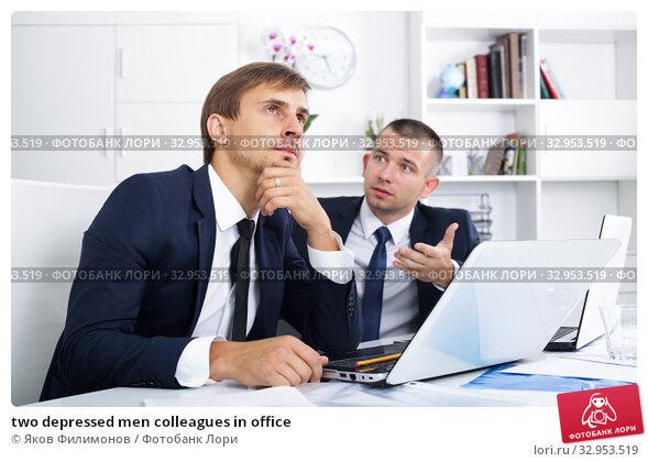 two depressed men colleagues in office. Стоковое фото, фотограф Яков Филимонов / Фотобанк Лори