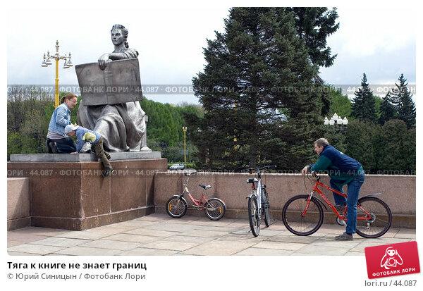 Купить «Тяга к книге не знает границ», фото № 44087, снято 13 мая 2007 г. (c) Юрий Синицын / Фотобанк Лори