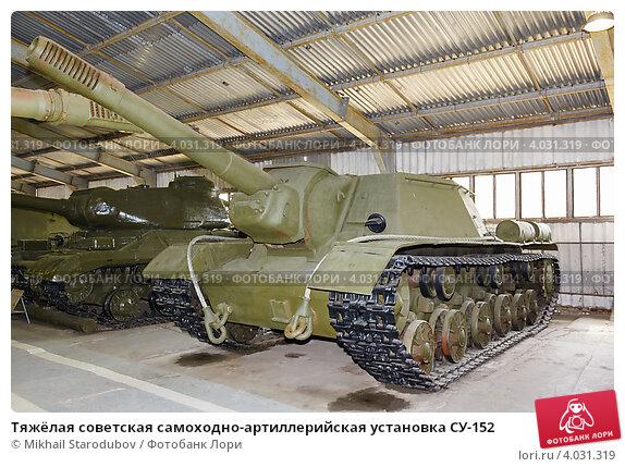 Купить «Тяжёлая советская самоходно-артиллерийская установка СУ-152», фото № 4031319, снято 1 мая 2012 г. (c) Mikhail Starodubov / Фотобанк Лори