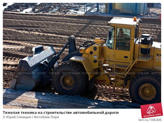 Тяжелая техника на строительстве автомобильной дороги, фото № 108835, снято 27 октября 2007 г. (c) Юрий Синицын / Фотобанк Лори