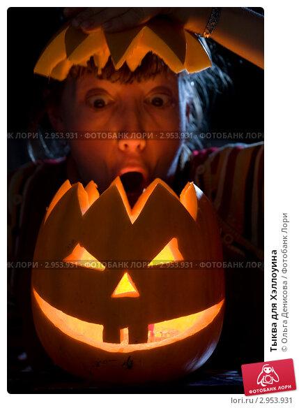 Купить «Тыква для Хэллоуина», фото № 2953931, снято 29 октября 2011 г. (c) Ольга Денисова / Фотобанк Лори