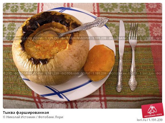 Купить «Тыква фаршированная», фото № 1191239, снято 3 ноября 2009 г. (c) Николай Истомин / Фотобанк Лори